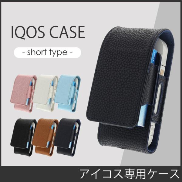 値下 IQOS アイコス専用 ケース カバー 電子タバコケース コンパクトタイプ アイコス一式収納可能 short type ストラップホール付 カラビナ付属 LEPLUS