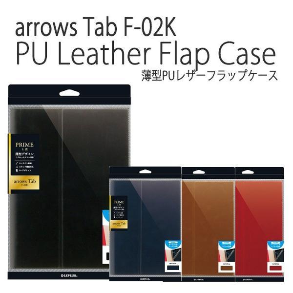 MSソリューションズ arrows Tab F-02K用ケース LP-F02KLPBK ブラックの画像
