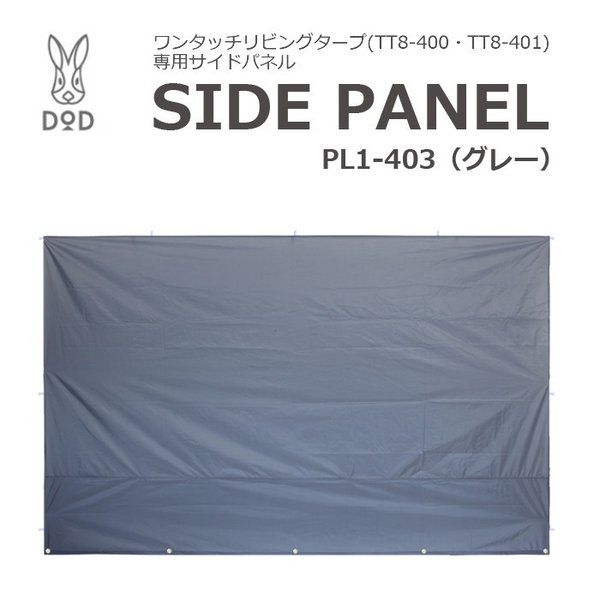 あすつく ワンタッチリビングタープ TT8-400 TT8-401 専用 横幕 サイドパネル グレー サイドパネルを追加すれば使えるシーンがぐっと広がります。 DOD PL1-403|konan