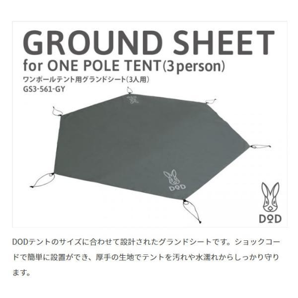 あすつく グランドシート テントシート テントマット DOD ワンポールテント用  3人用 汚れや雨水からテントを守る DOD GS3-561-GY konan 02