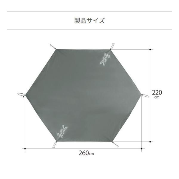 あすつく グランドシート テントシート テントマット DOD ワンポールテント用  3人用 汚れや雨水からテントを守る DOD GS3-561-GY konan 07