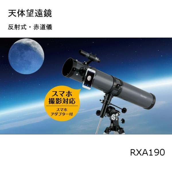 天体望遠鏡(屈折式・赤道儀)900mm/114mm レイメイ藤井 RXA190