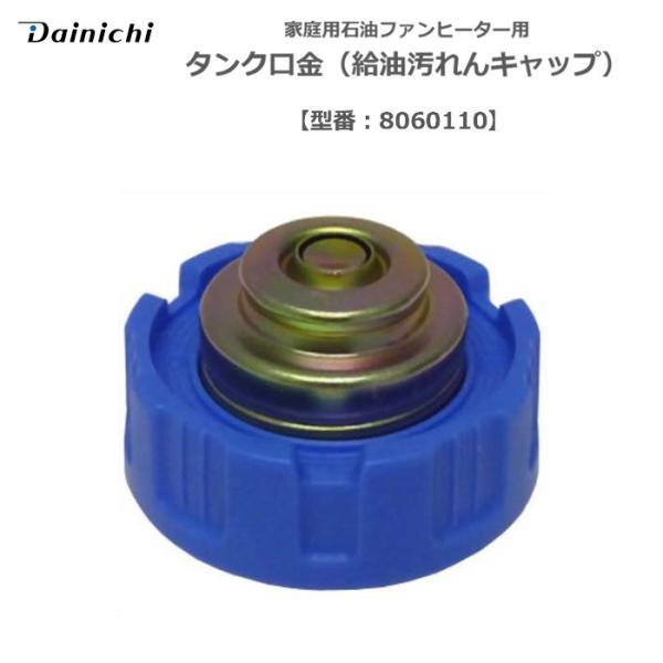 家庭用石油ファンヒーター用 タンク口金 給油汚れんキャップ ダイニチ 8060110