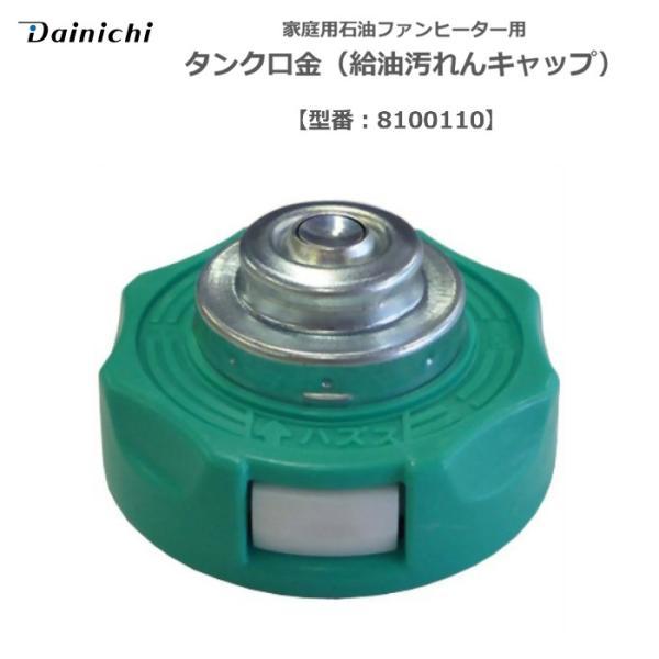 家庭用石油ファンヒーター用 タンク口金 給油汚れんキャップ ダイニチ 8100110