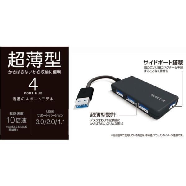 代引不可 4ポートUSB3.0ハブ(コンパクトタイプ)(USBサポートバージョン 3.0/2.0/1.1) レッド エレコム U3H-A416BRD|konan|02
