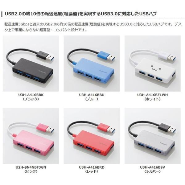 代引不可 4ポートUSB3.0ハブ(コンパクトタイプ)(USBサポートバージョン 3.0/2.0/1.1) レッド エレコム U3H-A416BRD|konan|03