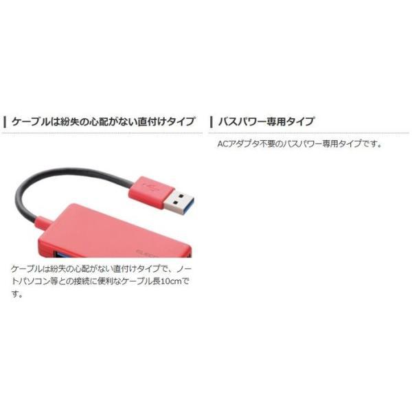 代引不可 4ポートUSB3.0ハブ(コンパクトタイプ)(USBサポートバージョン 3.0/2.0/1.1) レッド エレコム U3H-A416BRD|konan|05