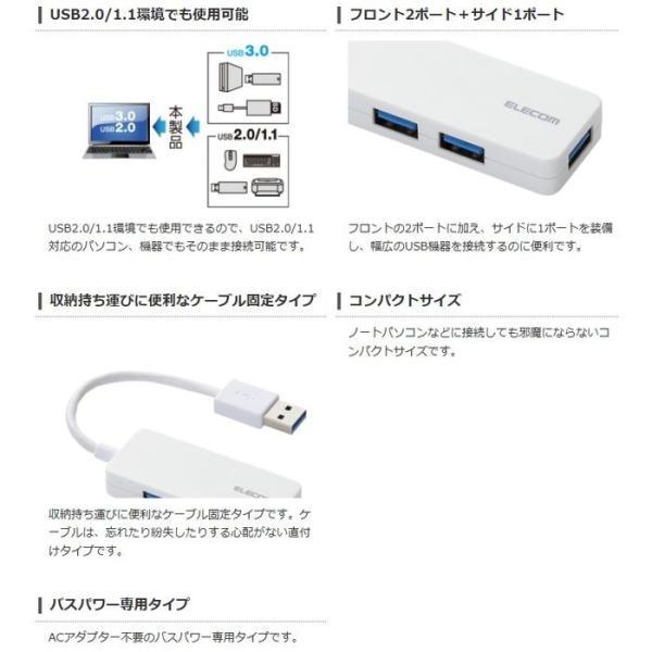 代引不可 3ポートUSB3.0ハブ(ケーブル固定タイプ) ホワイト エレコム U3H-K315BWH|konan|04