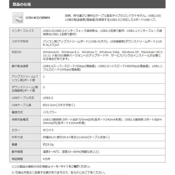 代引不可 3ポートUSB3.0ハブ(ケーブル固定タイプ) ホワイト エレコム U3H-K315BWH|konan|05