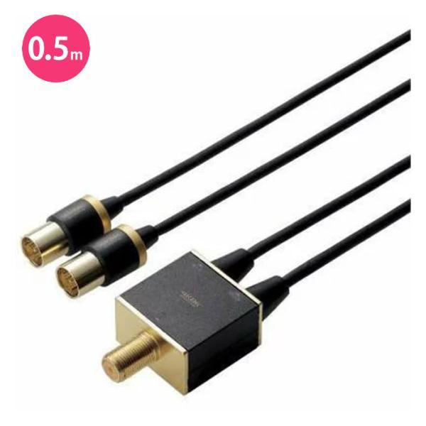 アンテナ分波器 4K 8K 対応 TV 接続 用 0.5m ブラック エレコム DH-ATS48K05BK