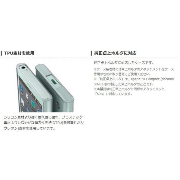 Xperia X Compact SO-02J エクスペリアxコンパクト ケース/カバー TPUソフトケース 極み クリア エレコム PM-SOXCUCTCR|konan|03