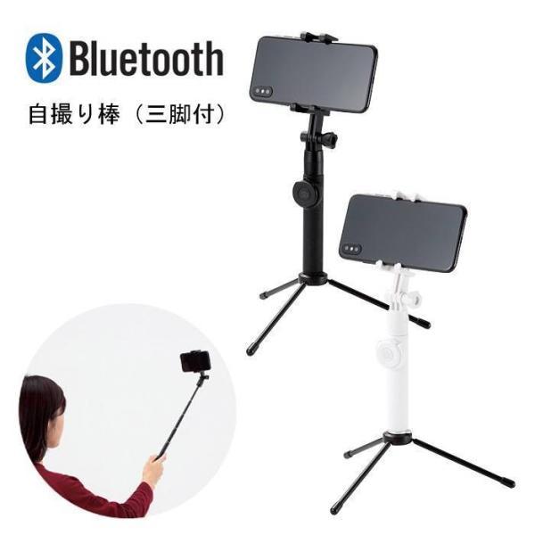 自撮り棒 Bluetooth自撮り棒 セルカ棒 三脚付 Bluetooth接続でスティックの手元のボタンでワンタッチでシャッターを切れる エレコム P-SSBT|konan