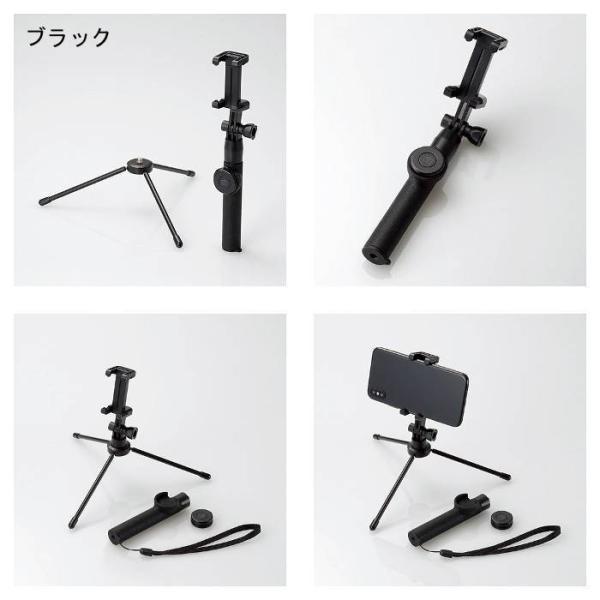 自撮り棒 Bluetooth自撮り棒 セルカ棒 三脚付 Bluetooth接続でスティックの手元のボタンでワンタッチでシャッターを切れる エレコム P-SSBT|konan|02