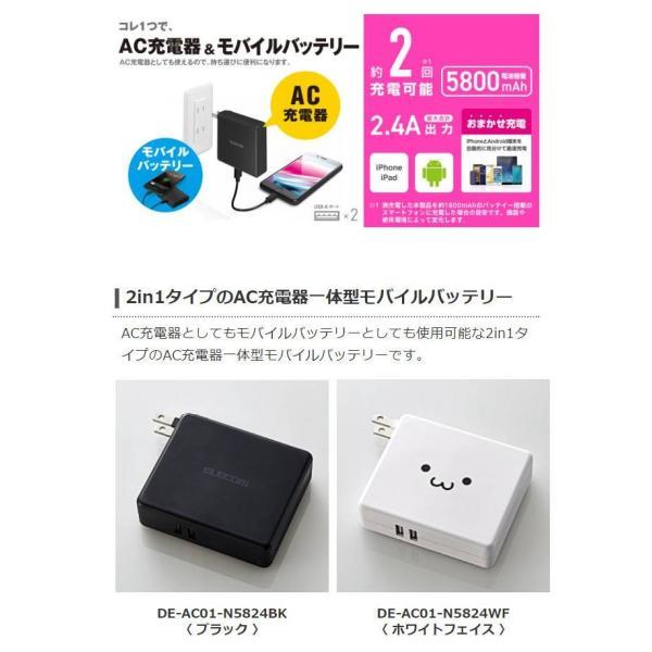 モバイルバッテリー AC充電器一体型 5800mAh 2.4A PSE適合商品 リチウムイオン電池 おまかせ充電対応 エレコム DE-AC01-N5824 konan 02