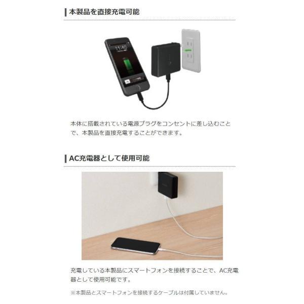 モバイルバッテリー AC充電器一体型 5800mAh 2.4A PSE適合商品 リチウムイオン電池 おまかせ充電対応 エレコム DE-AC01-N5824 konan 03