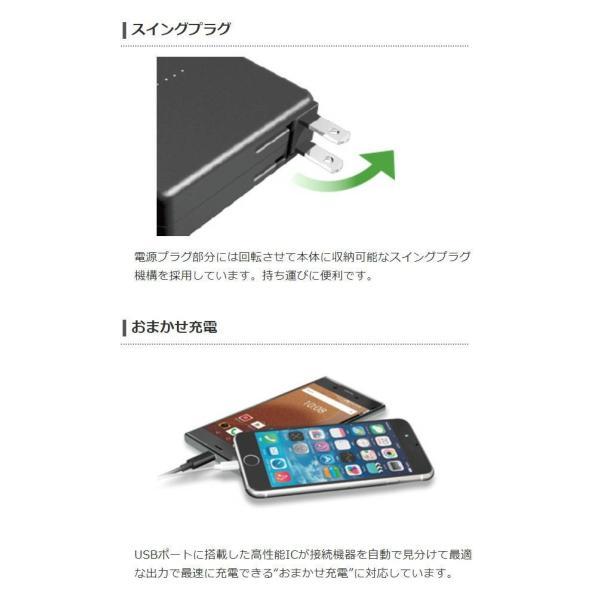 モバイルバッテリー AC充電器一体型 5800mAh 2.4A PSE適合商品 リチウムイオン電池 おまかせ充電対応 エレコム DE-AC01-N5824 konan 04