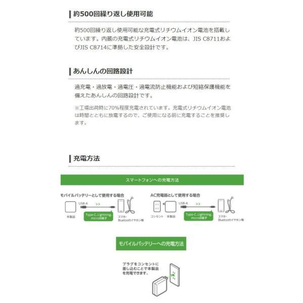 モバイルバッテリー AC充電器一体型 5800mAh 2.4A PSE適合商品 リチウムイオン電池 おまかせ充電対応 エレコム DE-AC01-N5824 konan 07