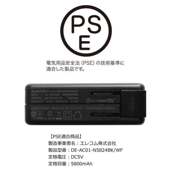 モバイルバッテリー AC充電器一体型 5800mAh 2.4A PSE適合商品 リチウムイオン電池 おまかせ充電対応 エレコム DE-AC01-N5824 konan 09