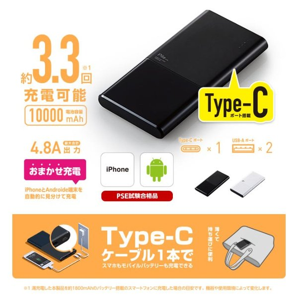 モバイルバッテリー 10000mAh 4.8A PSE適合商品 リチウムイオン電池 薄型 おまかせ充電対応 Type-C対応 Pile one ブラック エレコム DE-M08-N10048BK|konan|02