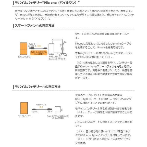 モバイルバッテリー 10000mAh 4.8A PSE適合商品 リチウムイオン電池 薄型 おまかせ充電対応 Type-C対応 Pile one ブラック エレコム DE-M08-N10048BK|konan|03