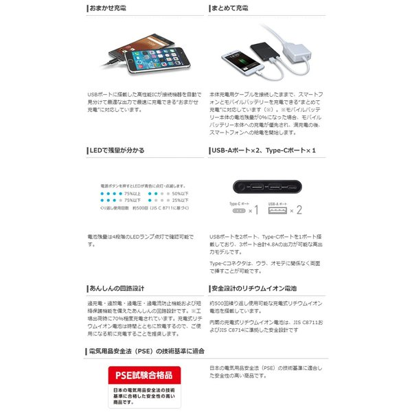 モバイルバッテリー 10000mAh 4.8A PSE適合商品 リチウムイオン電池 薄型 おまかせ充電対応 Type-C対応 Pile one ブラック エレコム DE-M08-N10048BK|konan|04