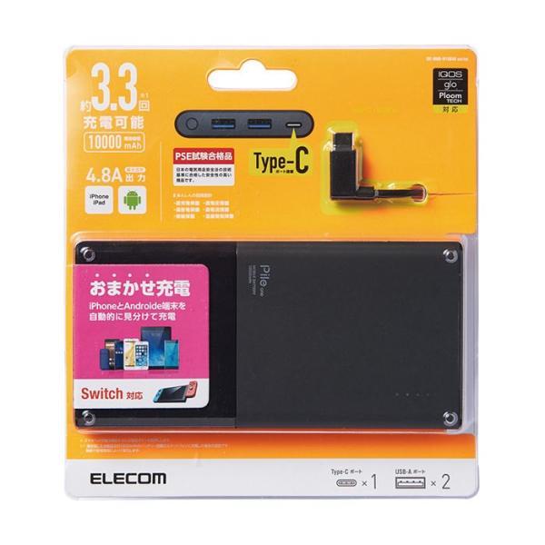 モバイルバッテリー 10000mAh 4.8A PSE適合商品 リチウムイオン電池 薄型 おまかせ充電対応 Type-C対応 Pile one ブラック エレコム DE-M08-N10048BK|konan|05