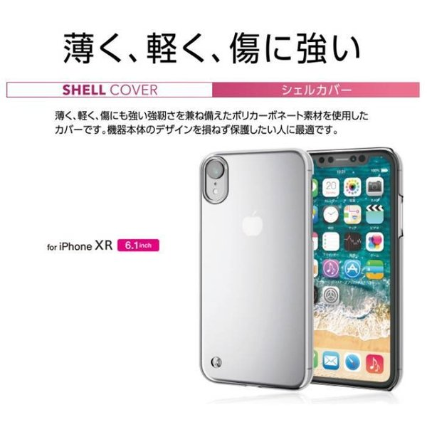iPhone XR 6.1インチ 用 ケース カバーシェルカバー ストラップホール付 クリア アイフォン テンアール エレコム PM-A18CPVSTCR konan
