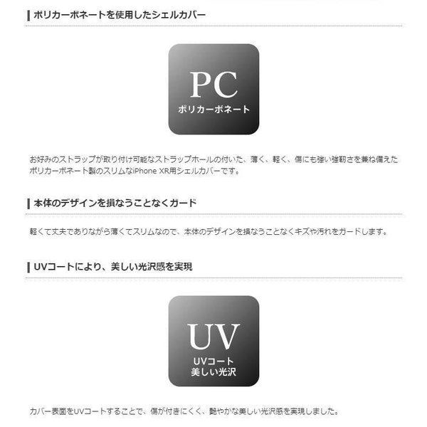iPhone XR 6.1インチ 用 ケース カバーシェルカバー ストラップホール付 クリア アイフォン テンアール エレコム PM-A18CPVSTCR konan 02