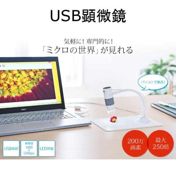 顕微鏡 USB パソコン接続 光学倍率250倍 LEDライト 動画撮影やインターバル撮影にも対応 サンワサプライ LPE-07W