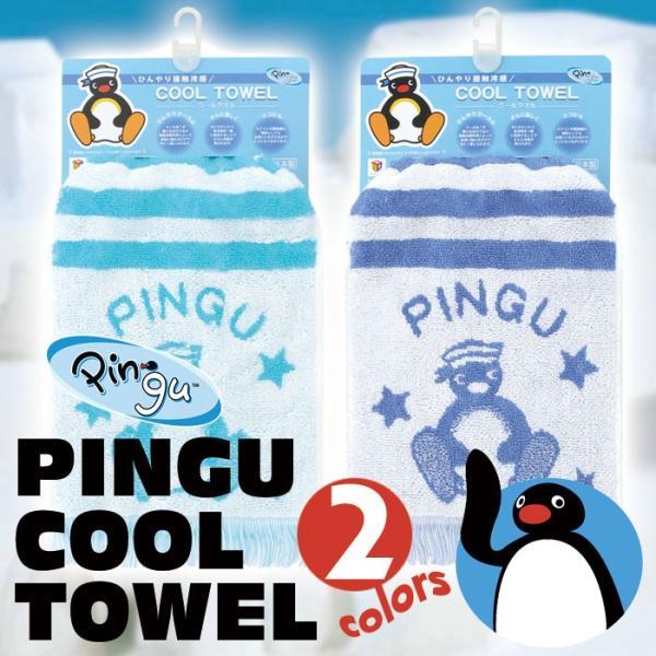 Pingu マリンピングー クールタオル 全2色 冷感 冷却 ひんやり 熱中症対策 夏 エコ キャラクター 雑貨 日繊商工 PG-1229 konan