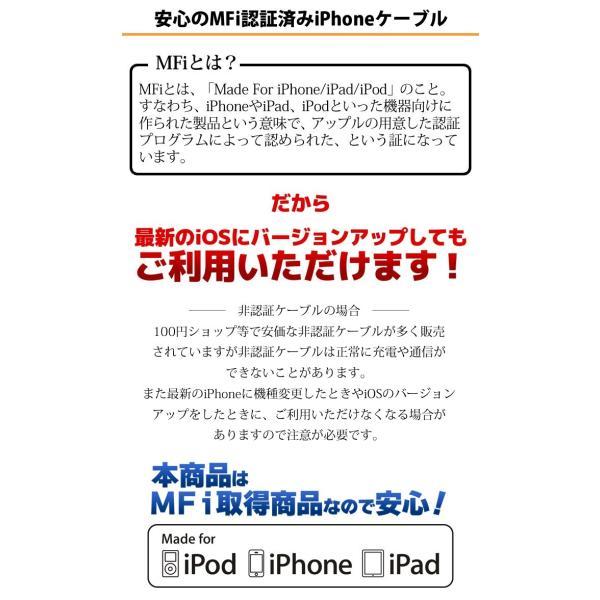 Lightningケーブル MFi認証 ライトニング iPhoneX iPhone8 iPhone8Plus iPhone7 iPad アイフォン 充電 通信 アップル認証 選べる3サイズ/3カラー|konan|02