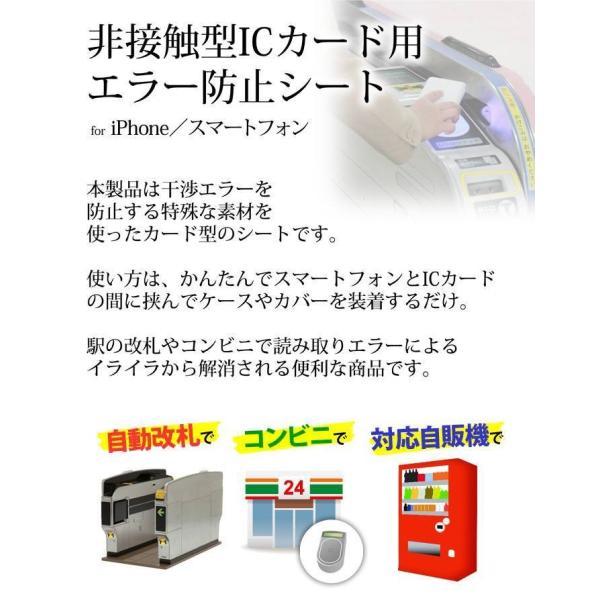 ICカード 干渉防止シート for iPhone スマートフォン スマホケースに入れたICカードの読み取りエラーを防ぐ Suica PASMO ICOCA nanaco WAON DKBS-01|konan|02