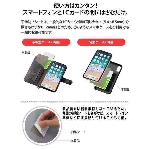 即日出荷 ICカード 干渉防止シート スマートフォン スマホケースに入れたICカードの読み取りエラーを防ぐ Suica PASMO ICOCA nanaco WAON DKBS-01|konan|04