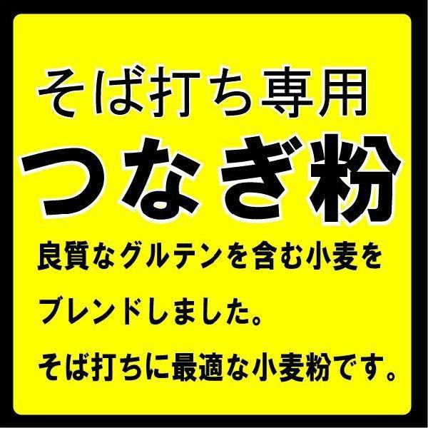 【業務用】そば打ち用 つなぎ粉 特金龍 (小麦準強力粉) 25kg 紙袋 (sobatunagiko25)