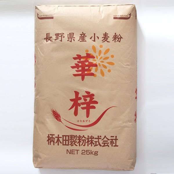 【業務用】長野県産小麦粉 華梓 (はなあずさ) 強力粉 25kg  送料無料 国産小麦 柄木田製粉 小麦粉100% (hanaazusa25)