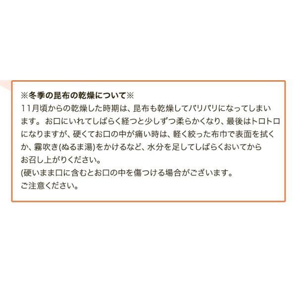 羅臼産 切出し昆布 155g【5個以上からまとめ割】 m1-K 北海道産昆布 昆布だし ダシ 羅臼昆布 お試し お取り寄せ ポイント消化 メール便 送料無料|konbu-genzouya|11