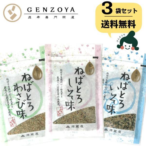 がごめ昆布入り ねばとろふりかけ いそ味・しそ味・わさび味 3袋セット|konbu-genzouya