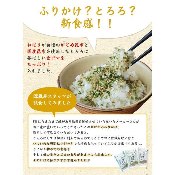がごめ昆布入り ねばとろふりかけ いそ味・しそ味・わさび味 3袋セット|konbu-genzouya|04