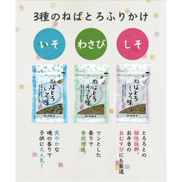 がごめ昆布入り ねばとろふりかけ いそ味・しそ味・わさび味 3袋セット|konbu-genzouya|06