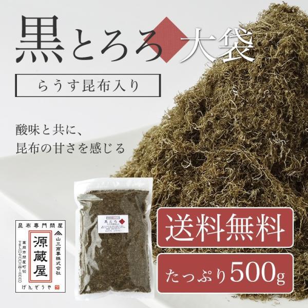 黒とろろ 羅臼昆布入り 業務用大袋 500g 《メール便送料無料》 m3-a3|konbu-genzouya