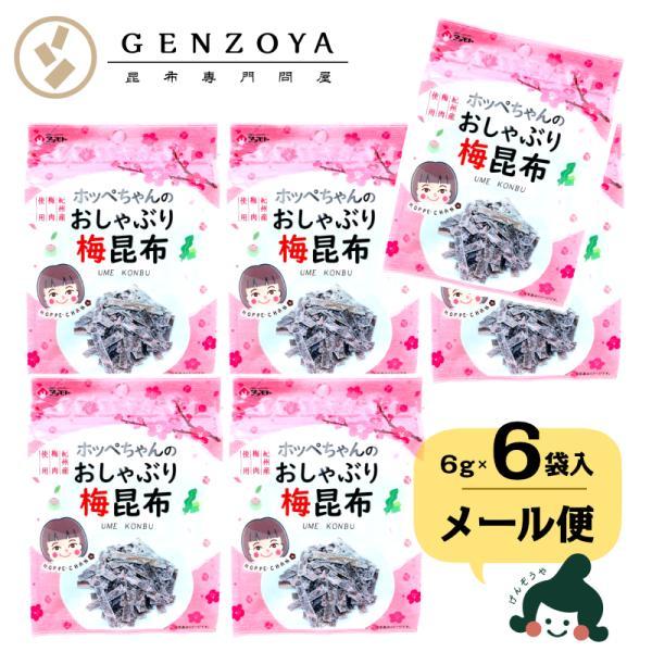 梅おやつ昆布ホッペちゃん 6g×6袋 《メール便対応》 m1-p6 キャッシュレス5%還元|konbu-genzouya