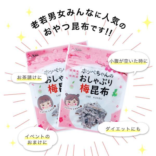 梅おやつ昆布ホッペちゃん 6g×6袋 《メール便対応》 m1-p6 キャッシュレス5%還元|konbu-genzouya|06