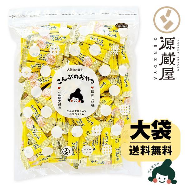 レモン昆布 大袋 350g 大袋 徳用 昆布 お菓子 おつまみ