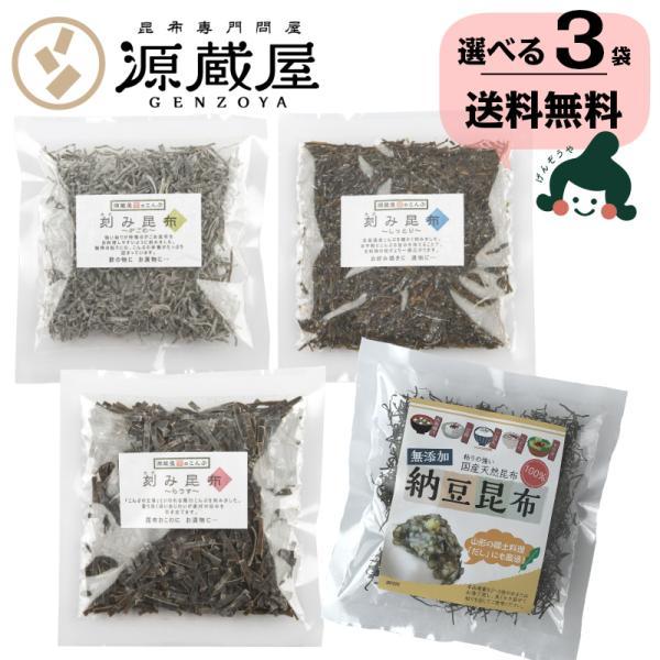選べる刻み昆布 4種類 《メール便送料無料》 m1-b1|konbu-genzouya