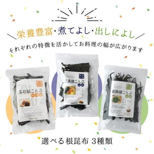 3種類から選べる 栄養満点根昆布 tk 昆布 /こんぶ /根昆布 /頭 /釧路 /日高 /落石|konbu-genzouya|02