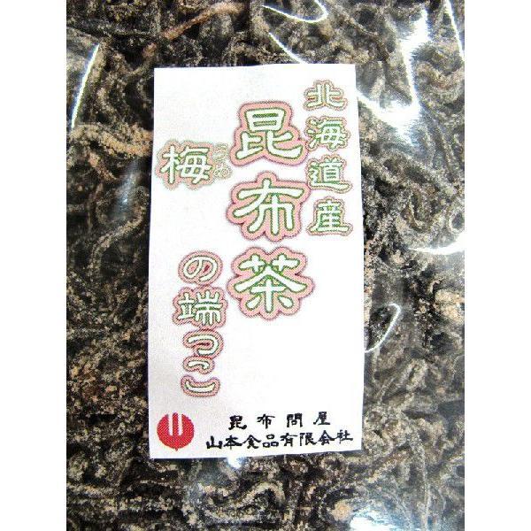 22011 メール便 昆布茶の 端っこ 梅 (うめ) 300g (塩昆布) お取り寄せ