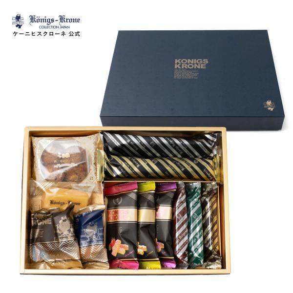 お菓子ギフトケーニヒスクローネ公式詰め合わせ個包装アソートC詰め合わせセットミニパイ×2ミニクッキー×2磯上邸のクッキー