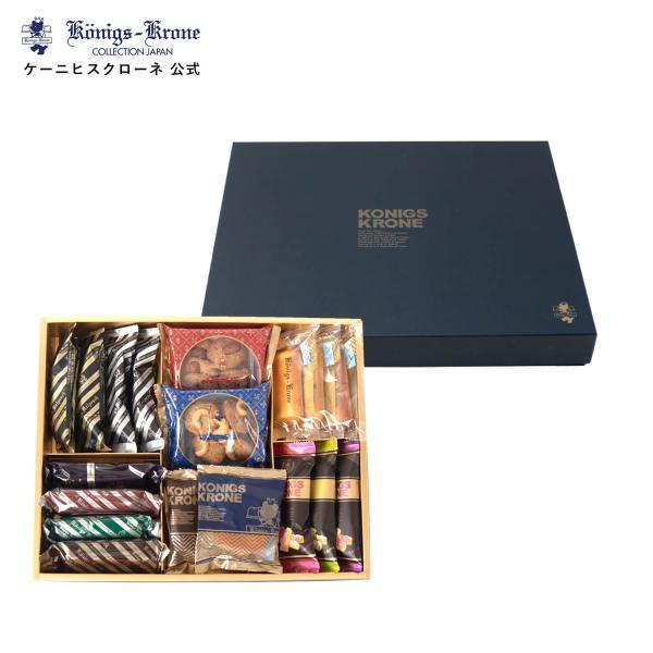 お菓子ギフトケーニヒスクローネ公式詰め合わせ個包装アソートD詰め合わせマドレーヌケルペスクッキー焼菓子ギフトセット