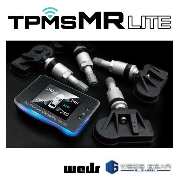 TPMS【タイヤ空気圧/温度モニタリングシステム】ウェッズ ギア TPMS MR LITE