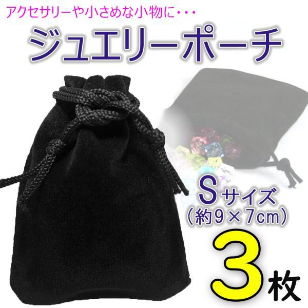 ジュエリーポーチ アクセサリー 保存袋 巾着袋 携帯用 高級ベロア調 プレゼント用ポーチ ポイント消化 Sサイズ ブラック×3枚セット|konkonya27